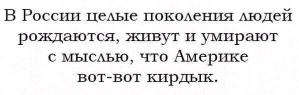 В России целые поколения рождаются, живут и умирают с мыслью, что Америке вот-вот кирдык