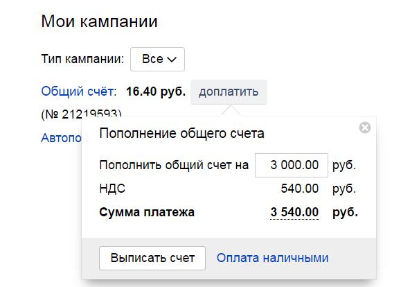Как заплатить в Яндекс Директ?