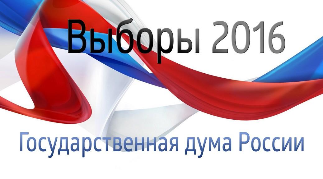 За какую партию Вы голосовали на выборах 18 сентября 2016