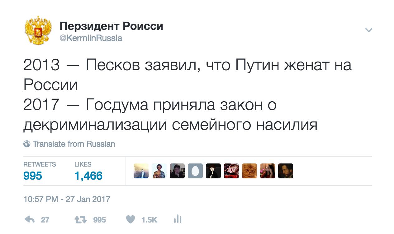 Песков заявил, что Путин женат на России