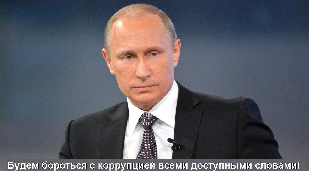 Владимир Путин Коррупция