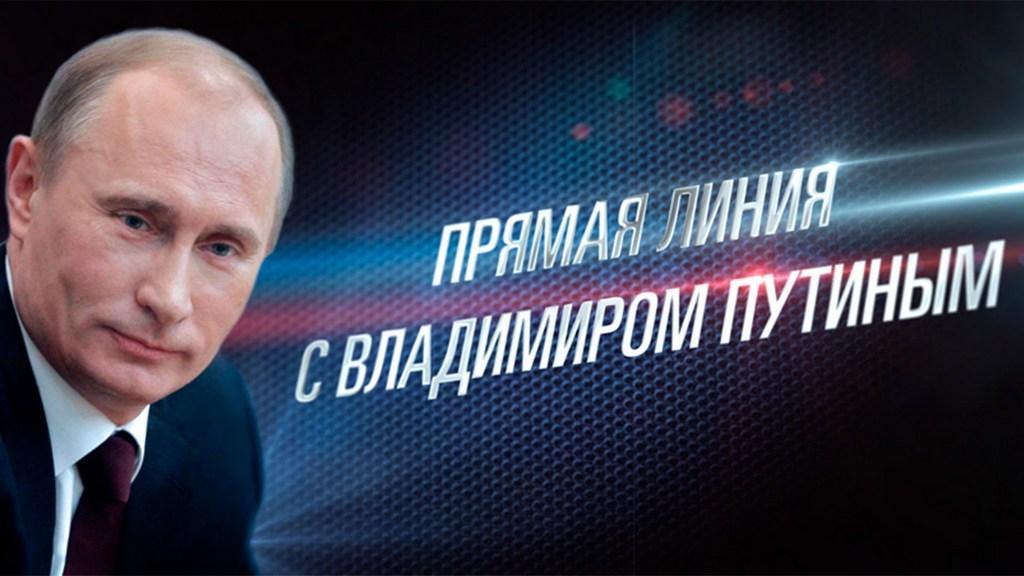 Прямая линия с Путиным 2017