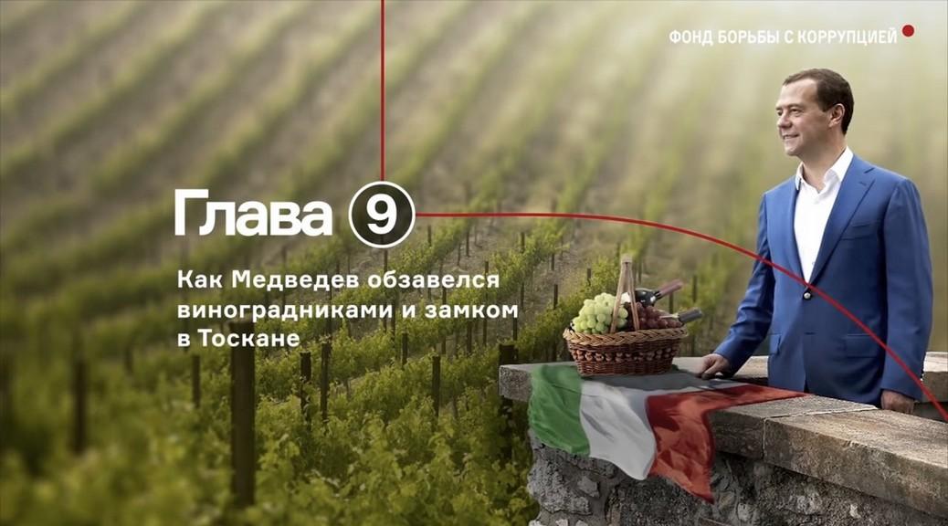 Итальянская винодельня Дмитрия Медведева начала поставки в Россию