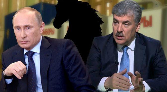 Опрос: Путин или Грудинин?