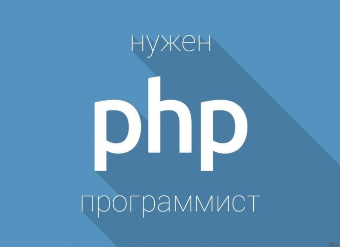 Требуется Ведущий PHP-разработчик. ЗП 150-180К на руки
