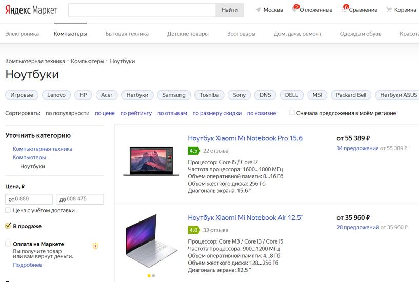 Яндекс.Маркет перенес фильтр товаров на левую сторону страницы каталога