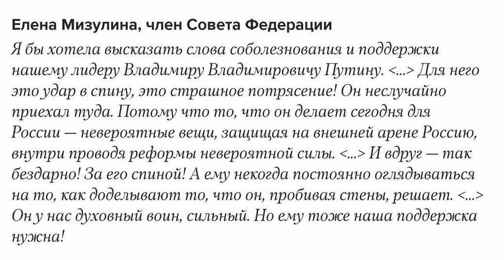 """В номинации """"Отсос года"""" побеждает Мизулина"""