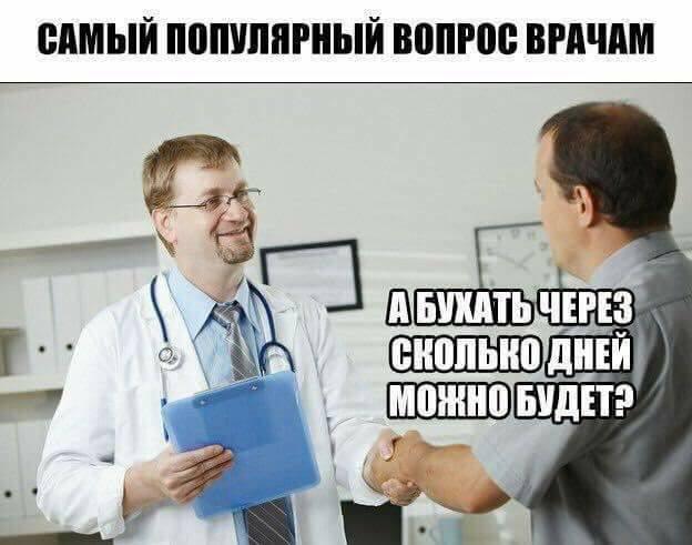 Самый популярный вопрос врачам