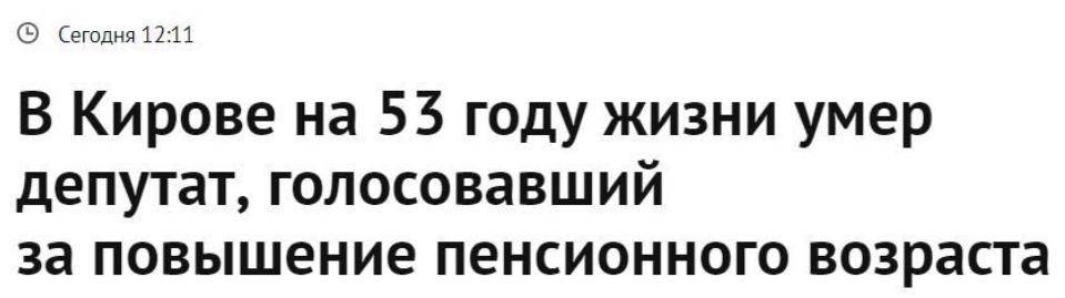 В Кирове на 53 году жизни умер депутат, голосовавший за повышение пенсионного возраста